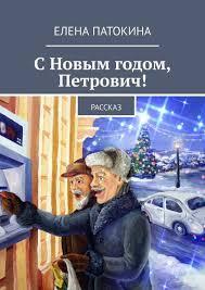 С Новым годом, Петрович! Рассказ - <b>Елена Патокина</b>, купить или ...