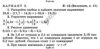 Решение контрольная работа Виленкин К №В по Математике  ГДЗ учебник по математике 6 класс дидактические материалы А С