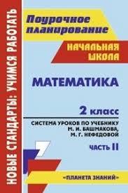 Планета знаний Математика Башмаков М И Нефедова М Г класс  Математика 2 класс Часть 2 Система уроков по учебнику М И