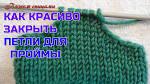 Убрать петли на вязании