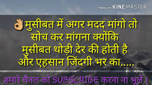 Life Line Quotes BEST 100 LINE HINDI THOUGHTS ABOUT LIFE Hindi Quotes 100018 YouTube 44