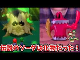 「3DS マリオ&ルイージRPG1 DX」の画像検索結果