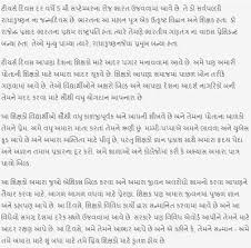 pdf happy teacher s day speech essay in english  happy teacher s day speech essay in gujarati for students