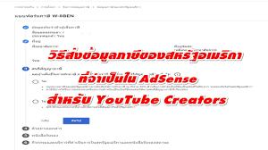 อย่าทำตามคลิปนี้ไม่งั้นจะเสีย 30% วิธีส่งข้อมูลภาษีของสหรัฐอเมริกาที่จำเป็นใน  AdSense - YouTube