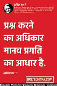 best indira gandhi quotes in hindi images इंदिरा  indira gandhi quotes in hindi images