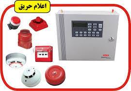 Image result for اعلام واطفا حریق دراصفهان