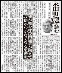Image result for 高野孟『高野孟のTHE JOURNAL』