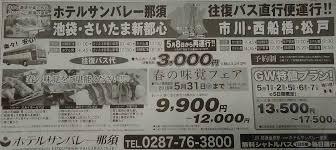 新聞広告掲載情報 三世代旅行大好きババがオススメする家族旅行