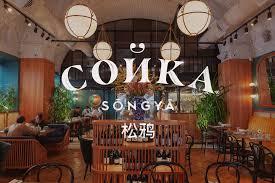 Soyka Design The Nineteen Soyka Jayasian Restaurant Logos Design