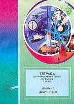Книга Тетрадь по физике контрольные работы класс Для учителя  Тетрадь по физике контрольные работы 7 класс Для учителя