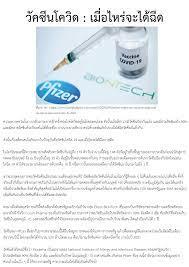 4 วัคซีนโควิด