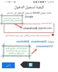 ان كنت تريد عمل حساب جيميل عربي او تبحث عن طريقة عمل حساب في جيميل اليك الخطوات البسيطة التالية. انشاء حساب جيميل بدون رقم هاتف 2020 Ùˆ 2021