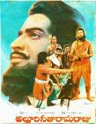 War Alluri Seetharama Raju Movie