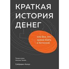 Книга «<b>Краткая история денег</b>, или Все, что нужно знать о ...