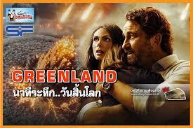 ดูหนังกับหมี   Greenland นาทีระทึก..วันสิ้นโลก - Greenland