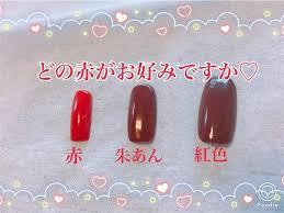 ジェルネイルカラーの作り方深い赤をつくる赤とどのカラーを混ぜる