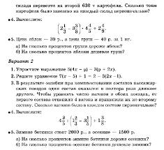 контрольная работа по математике за полугодие в классе зубарева Итоговая контрольная работа по математике за 1 полугодие в 5 классе зубарева