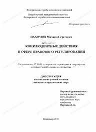 Диссертация на тему Конклюдентные действия в сфере правового  Диссертация и автореферат на тему Конклюдентные действия в сфере правового регулирования