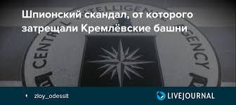 Картинки по запросу болгария шпионский скандал
