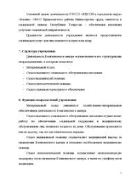 Отчёт по практике на примере ГАУСО КЦСОН В ГОРОДСКОМ ОКРУГЕ  Отчёт по практике Отчёт по практике на примере ГАУСО КЦСОН В ГОРОДСКОМ ОКРУГЕ