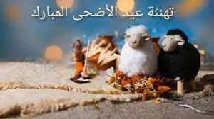 تهنئة عيد الاضحى 2021 ، أجمل تهاني عيد الأضحى المبارك AID AL ADHA 2021 ،  حالات واتس اب عيد الأضحى - YouTube