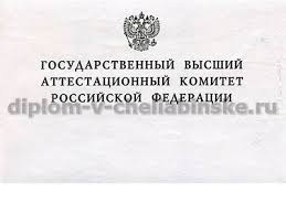 Купить диплом доктора наук в Челябинске Настоящий ГОЗНАК купить диплом доктора наук с приложением 1994 2005 годов