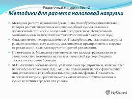 Презентация на тему Анализ эффективности налогообложения  3 Методики