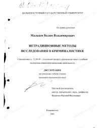Диссертация на тему Нетрадиционные методы исследования в  Диссертация и автореферат на тему Нетрадиционные методы исследования в криминалистике научная