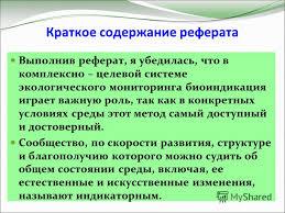 Презентация на тему Работу выполнила Закожурникова Олеся Ученица  14 Краткое содержание