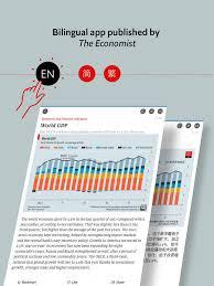economist gbr on the app