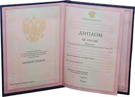 Купить диплом мгимо Купить диплом мгимо Москва