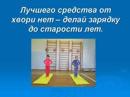 Урок физической культуры по теме Составление комплекса утренней  Назад