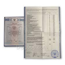 Купить диплом экономиста в Санкт Петербурге Диплом экономиста о среднем образовании с 2011 по 2013 года Бланк Бланк Бланк