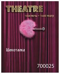 Купить <b>ToyFa Щекоталка Theatre</b> 13 см (700027/700025/700026 ...