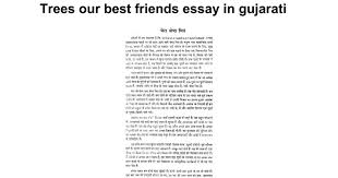 trees our best friends essay in gujarati google docs