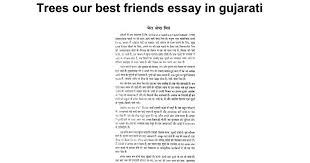 my best friend essay in gujarati top essay writing essay my best friend essay about helping a friend my best friend colectivoofb