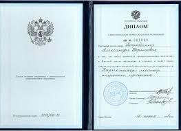 Диплом первой степени в номинации blog incomeandlife ru В данном журнале также отражена информация о серийном номере диплома его обладателе и дате получения Более того для выдачи дубликата диплома необходимо