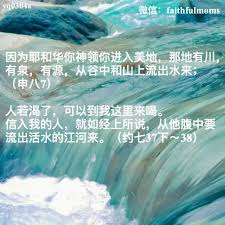 一起享受主| 那地有川、有泉、有源(06-10-2019) - 有信仰的妈妈群| 微信公众号文章阅读- WeMP