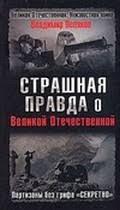 Проект «<b>75 книг</b> о войне»