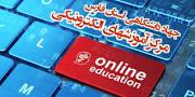 Image result for سوالات استخدامی جهاد دانشگاهی فارس