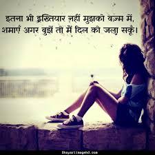 sad shayari photo gallery hindi