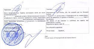 Нотариальное заверение переводов в Днепропетровске Нотариальное заверение перевода Нотариальное
