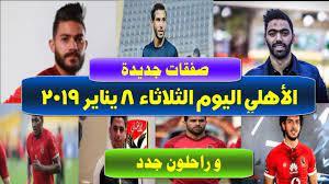 اخبار النادي الاهلي اليوم الثلاثاء 8 يناير 2019 - YouTube