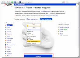 НОУ ИНТУИТ Лекция Яндекс Нано Вокруг Интернета Мобильный Яндекс Главная страница мобильного Яндекса