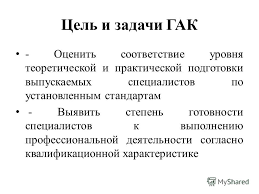 Презентация на тему Медицинский Университет Астана ОТЧЕТ ГАК по  4 Цель