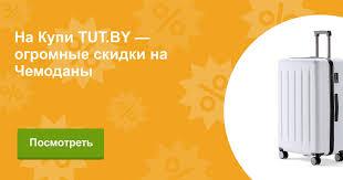 Выбрать и купить <b>чемодан</b> в интернет-магазинах Минске на ...