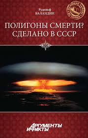 Книга <b>Полигоны</b> смерти? Сделано в СССР - скачать бесплатно в ...