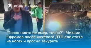 """""""Точно никто не умер, точно?"""": Михаил Ефремов после <b>жесткого</b> ..."""