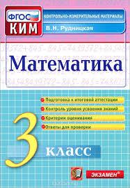 Математика класс Контрольно измерительные материалы Виктория  Математика 3 класс Контрольно измерительные материалы Виктория Рудницкая Купить школьный учебник в книжном интернет магазине ru