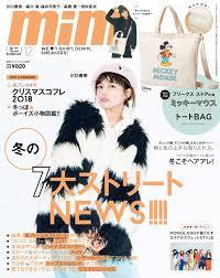 sns世代はみんなストリートファッションの教科書雑誌miniが